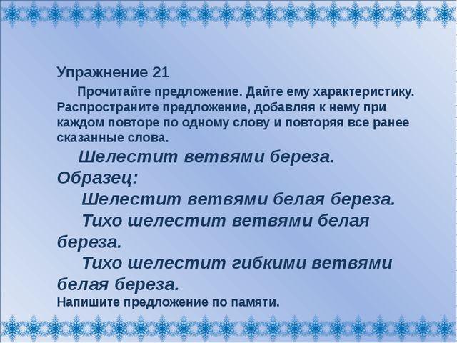 Упражнение 22  Прочитайте предложения. Что их объединяет? На какие две г...