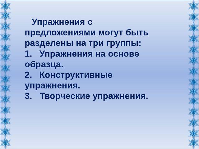 Дифференциацияслов и предложений: