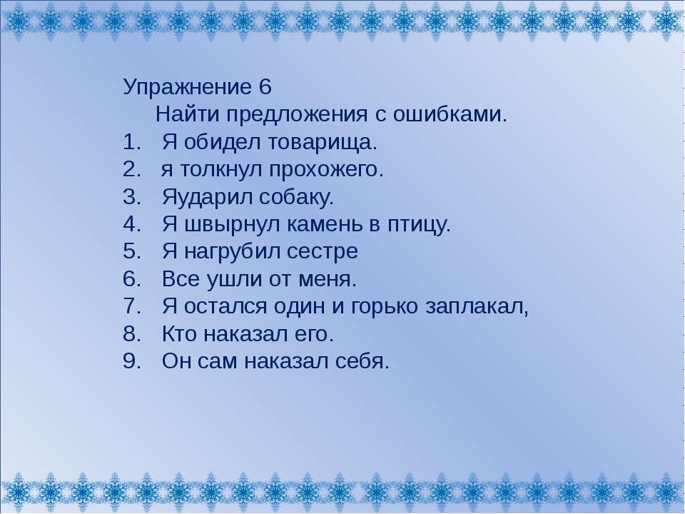 Упражнение 7  Поставь точки. Расположи предложения так, чтобы получился...