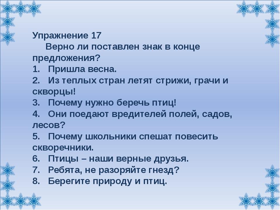 Упражнение 18  Определи вид предложения: вопросительное, повествовательн...