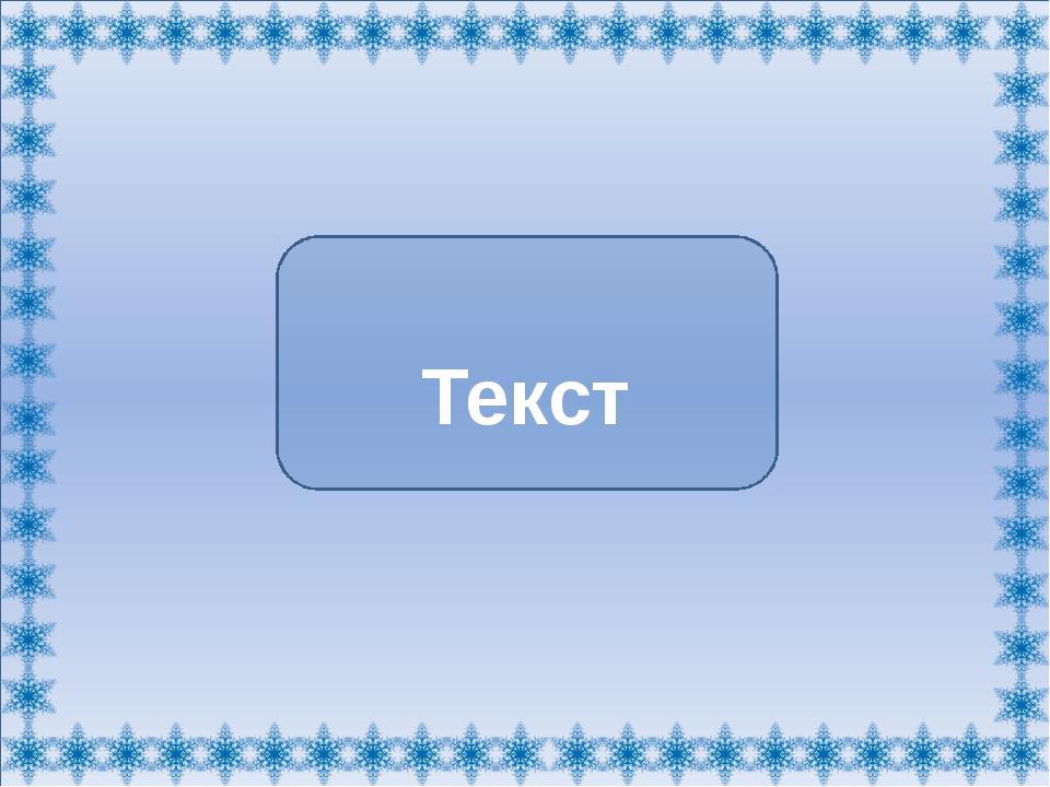 Упражнение 19  Прочитайте. Напишите предложения каждой группы в смыслово...