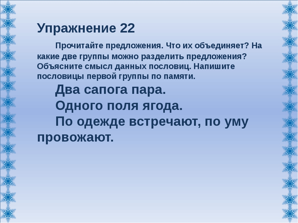 Упражнение 23  Прочитайте. Составьте предложения, используя в скобках по...