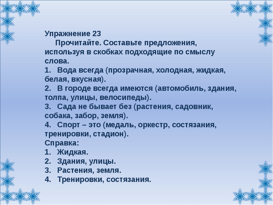 Упражнение 24  Прочитайте. Можно ли считать написанные слова предложения...