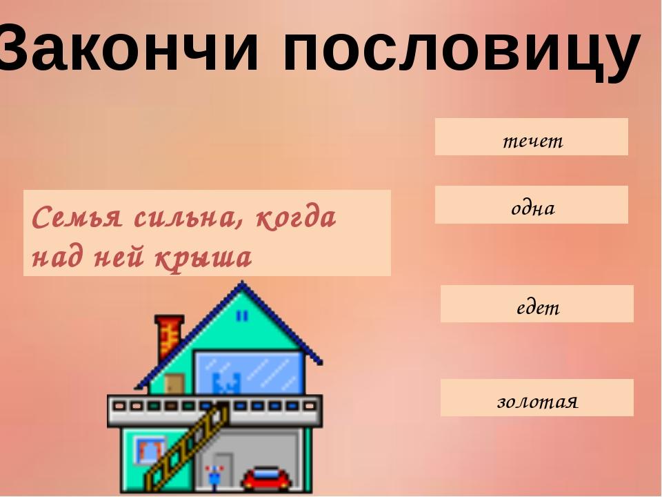 Всякий дом хозяином строится держится рушится разваливается Закончи пословицу