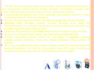 Біз MS Access-те деректер типін және кестенің жеке қасиеттерін қарастырған со