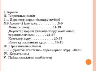 І. Кіріспе ІІ. Теориялық бөлім 2.1. Деректер қорын басқару жүйесі – MS Acce