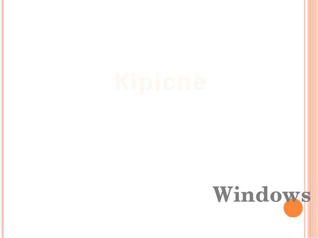 Windows Кіріспе