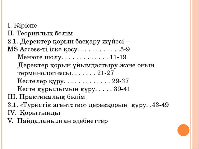 І. Кіріспе ІІ. Теориялық бөлім 2.1. Деректер қорын басқару жүйесі – MS Acce...