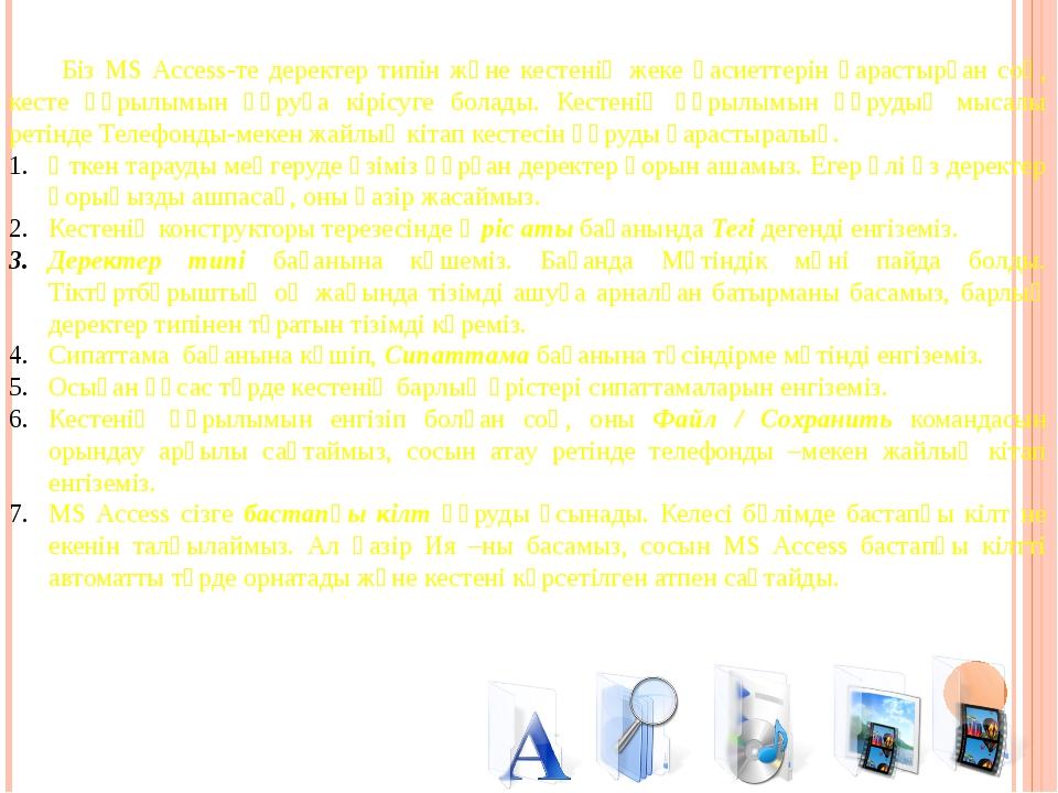 Біз MS Access-те деректер типін және кестенің жеке қасиеттерін қарастырған со...