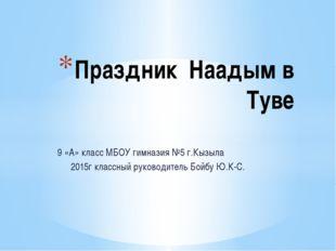9 «А» класс МБОУ гимназия №5 г.Кызыла 2015г классный руководитель Бойбу Ю.К-С