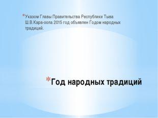 Год народных традиций Указом Главы Правительства Республики Тыва Ш.В.Кара-оол