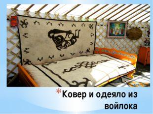 Ковер и одеяло из войлока