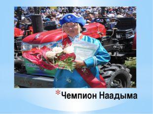 Чемпион Наадыма