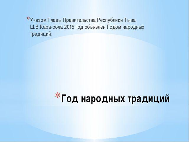Год народных традиций Указом Главы Правительства Республики Тыва Ш.В.Кара-оол...
