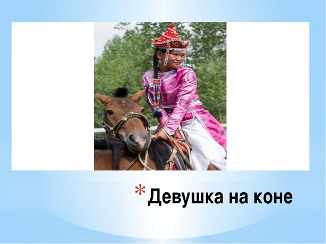 Девушка на коне
