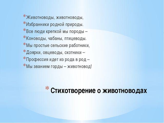 Стихотворение о животноводах Животноводы, животноводы, Избранники родной прир...