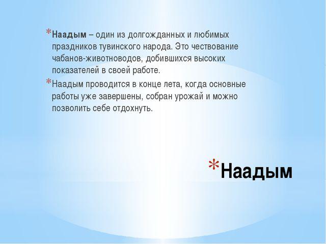 Наадым Наадым – один из долгожданных и любимых праздников тувинского народа....