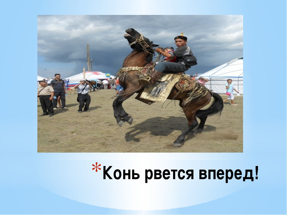 Конь рвется вперед!
