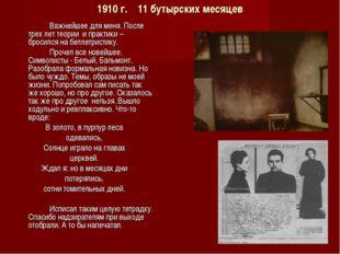 1910 г. 11 бутырских месяцев Важнейшее для меня. После трех лет теории и пр