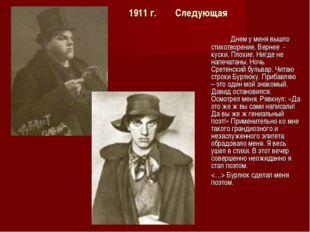 1911 г. Следующая Днем у меня вышло стихотворение. Вернее - куски. Плохие.