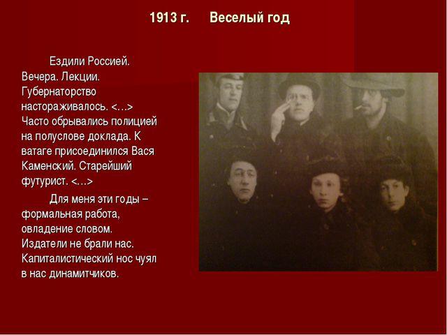 1913 г. Веселый год Ездили Россией. Вечера. Лекции. Губернаторство настораж...