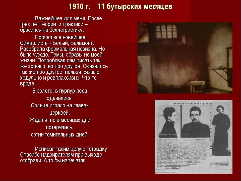 1910 г. 11 бутырских месяцев Важнейшее для меня. После трех лет теории и пр...