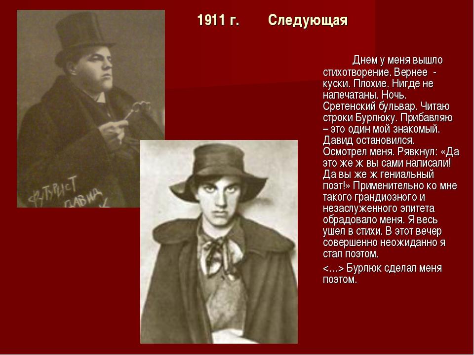1911 г. Следующая Днем у меня вышло стихотворение. Вернее - куски. Плохие....