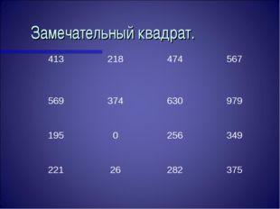 Замечательный квадрат. 413218474567 569374630979 1950256349 221262