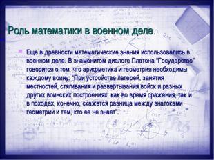 Роль математики в военном деле. Еще в древности математические знания использ