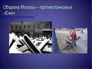 Оборона Москвы – противотанковые «Ежи»