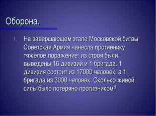 Оборона. На завершающем этапе Московской битвы Советская Армия нанесла против