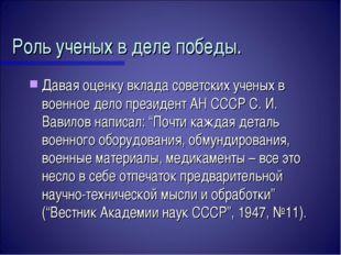 Роль ученых в деле победы. Давая оценку вклада советских ученых в военное дел