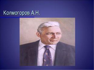 Колмогоров А.Н.