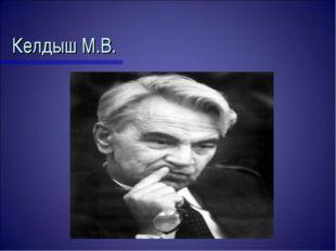 Келдыш М.В.