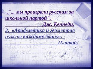 """2.""""... мы проиграли русским за школьной партой"""". Дж. Кеннеди. 3. «Арифметик"""