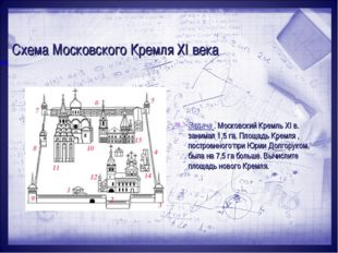 Схема Московского Кремля XI века Задача . Московский Кремль XI в. занимал 1,5