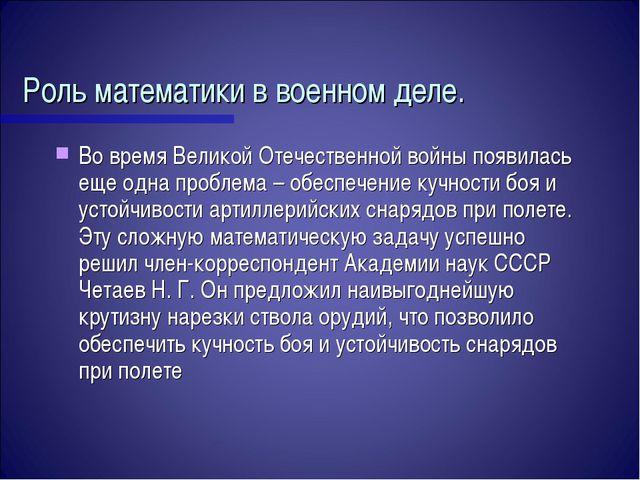 Роль математики в военном деле. Во время Великой Отечественной войны появилас...