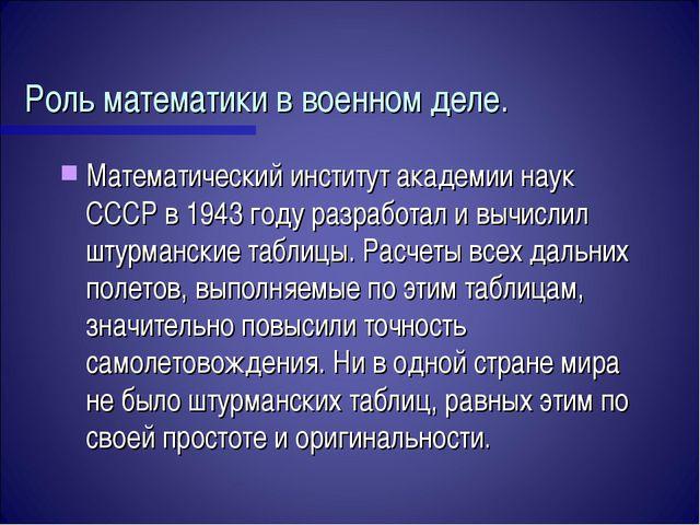 Роль математики в военном деле. Математический институт академии наук СССР в...