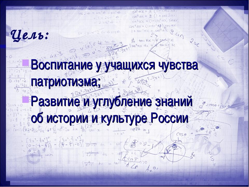 Цель: Воспитание уучащихся чувства патриотизма; Развитие иуглубление знаний...