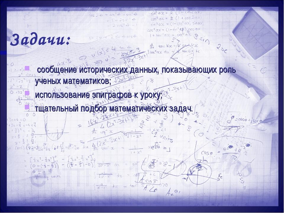 Задачи: сообщение исторических данных, показывающих роль ученых математиков;...