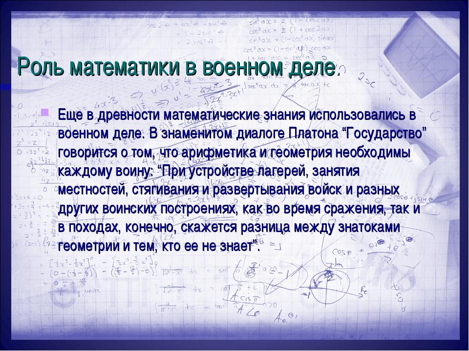 Роль математики в военном деле. Еще в древности математические знания использ...