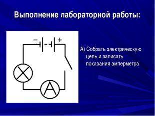 Выполнение лабораторной работы: А) Собрать электрическую цепь и записать пока