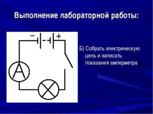 Выполнение лабораторной работы: Б) Собрать электрическую цепь и записать пока