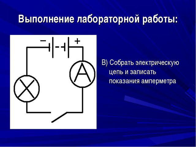 Выполнение лабораторной работы: В) Собрать электрическую цепь и записать пока...