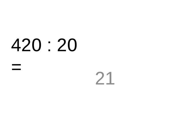 420 : 20 = 21