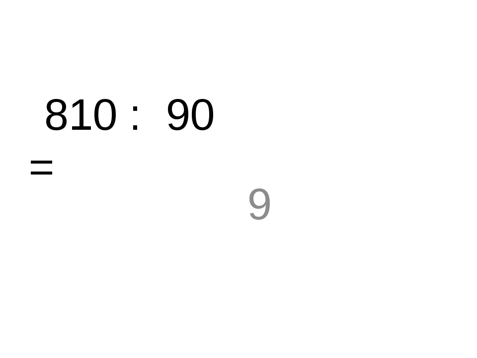 810 : 90 = 9