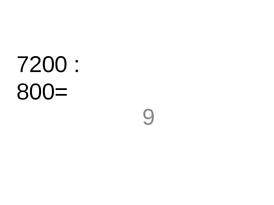 7200 : 800= 9