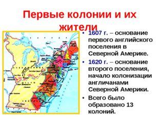 Первые колонии и их жители 1607 г. – основание первого английского поселения