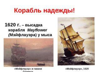 Корабль надежды! 1620 г. – высадка корабля Mayflower (Мэйфлауэра) у мыса Код