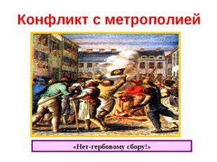Конфликт с метрополией «Нет-гербовому сбору!»